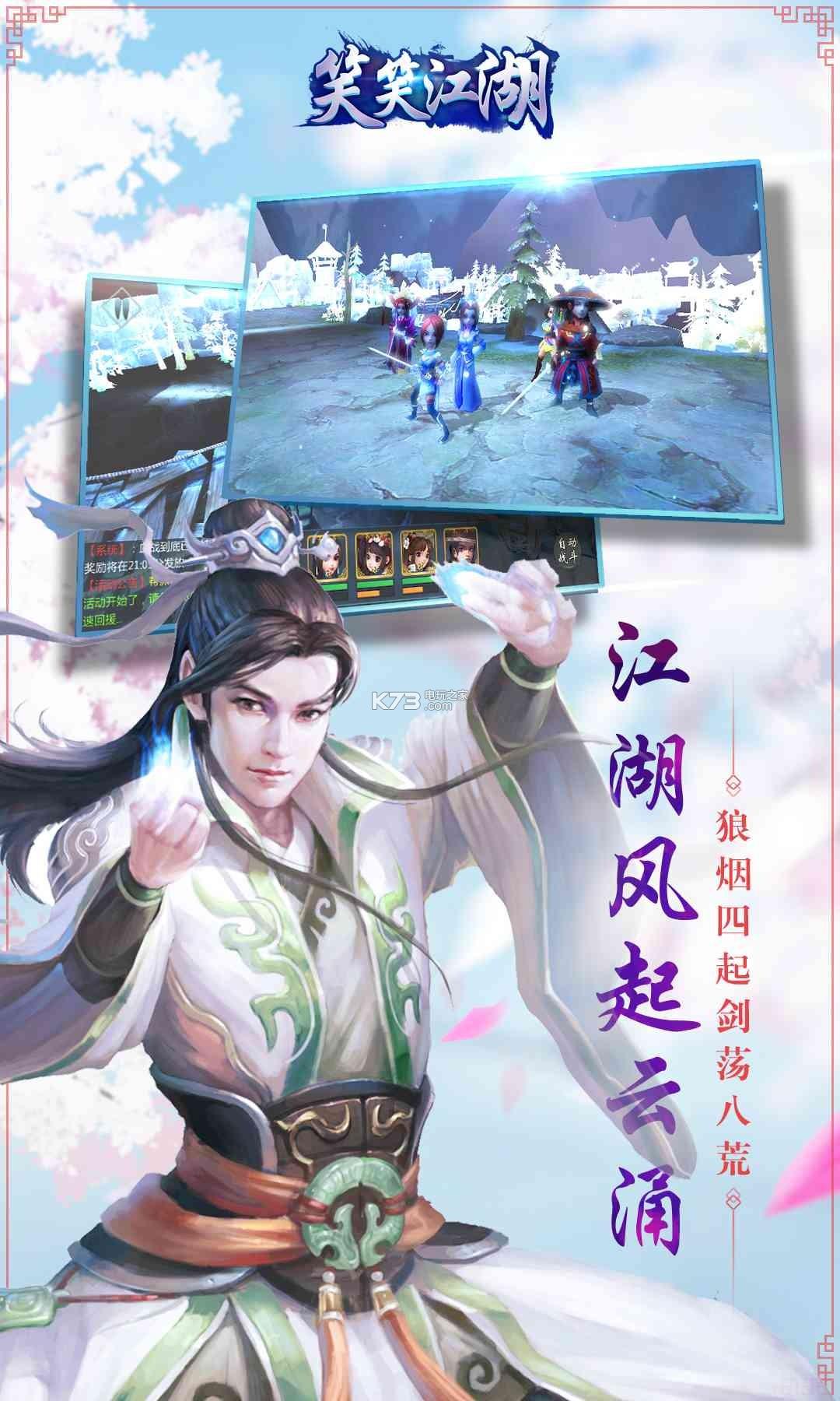 笑笑江湖BT v1.0.10 变态版下载 截图