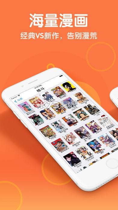 漫画街 v1.0 app下载 截图