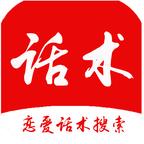 西门恋爱话术库app下载v1.0