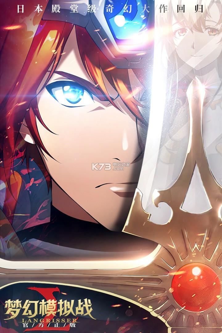 梦幻模拟战手游 v1.32.412 下载 截图