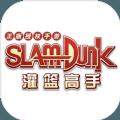 SlamDunk灌篮高手游戏下载预约v1.0