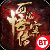 西游悟空传手游下载v1.1.0