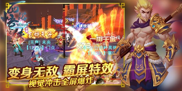 西游悟空传 v1.1.0 手游下载 截图