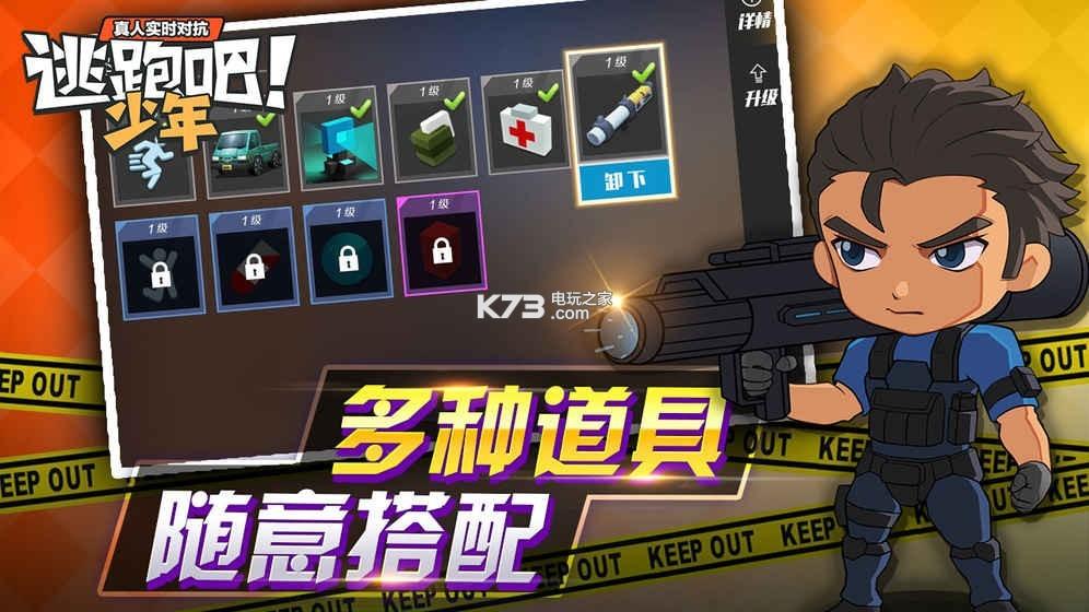 逃跑吧少年 v6.7.1 手机版下载 截图
