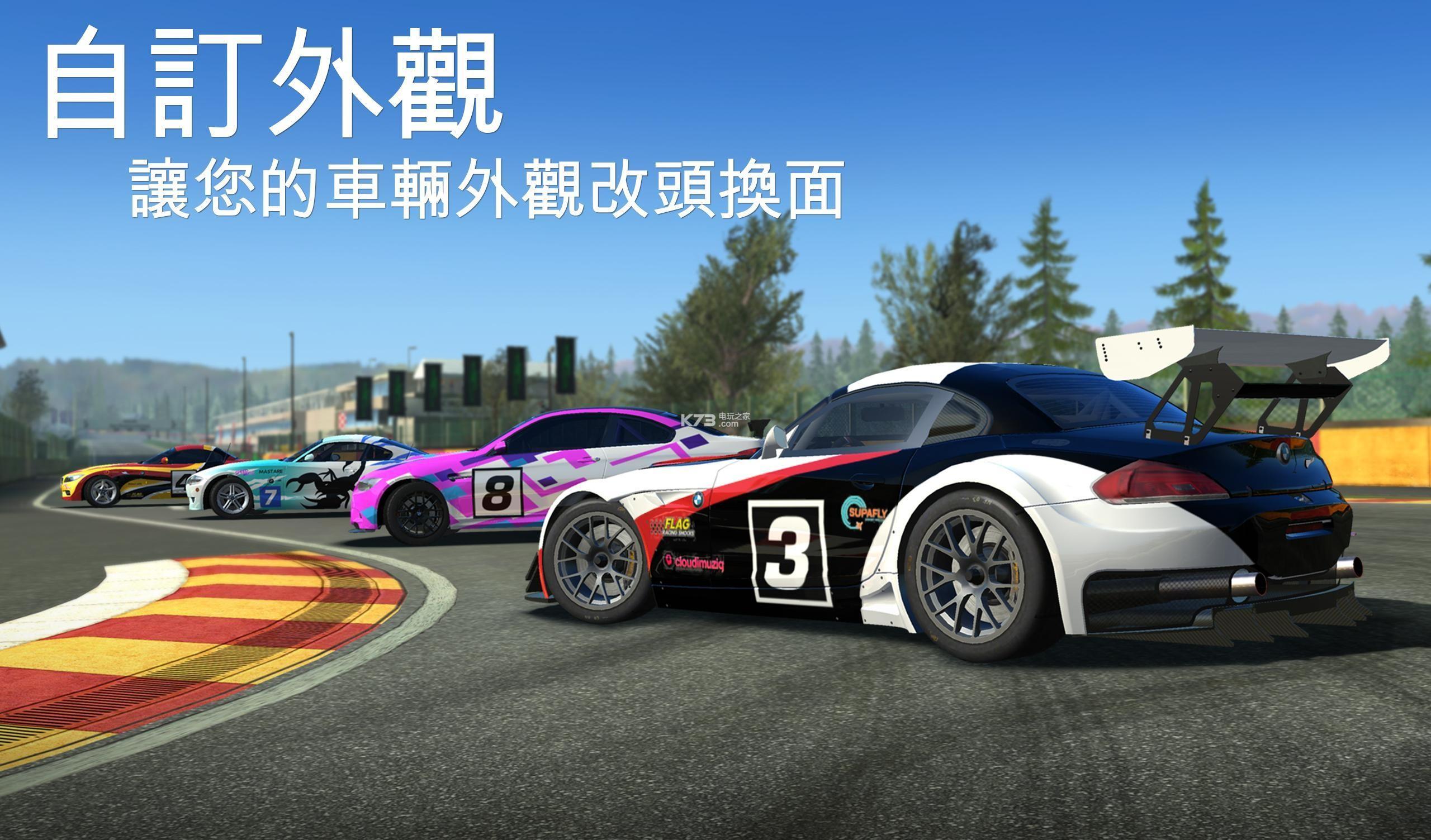 真实赛车3 v7.6.0 游戏下载 截图