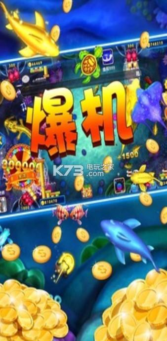 千炮捕鱼电玩城 v8.0.15.2.0 九游下载 截图