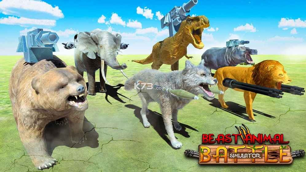 野兽动物王国战斗模拟器 游戏下载v1.