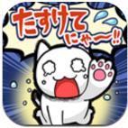 救救猫咪中文版下载