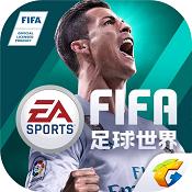 FIFA足球世界私服下载v2.3.1