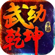 武动乾坤 v1.1.8 无限银子版下载
