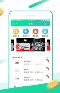 星逸花 v1.0.0.1 贷款app下载 截图