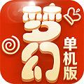 梦幻单机版 v1.1.12 破解版下载
