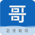 哥哥贷贷款app下载v1.0.1