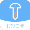 钉钉白卡app下载v1.0