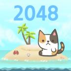 2048猫岛破解版下载v1.5.1