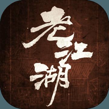 老江湖安卓版下载预约v1.0
