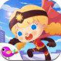超能小特工糖糖游戏下载v1.0