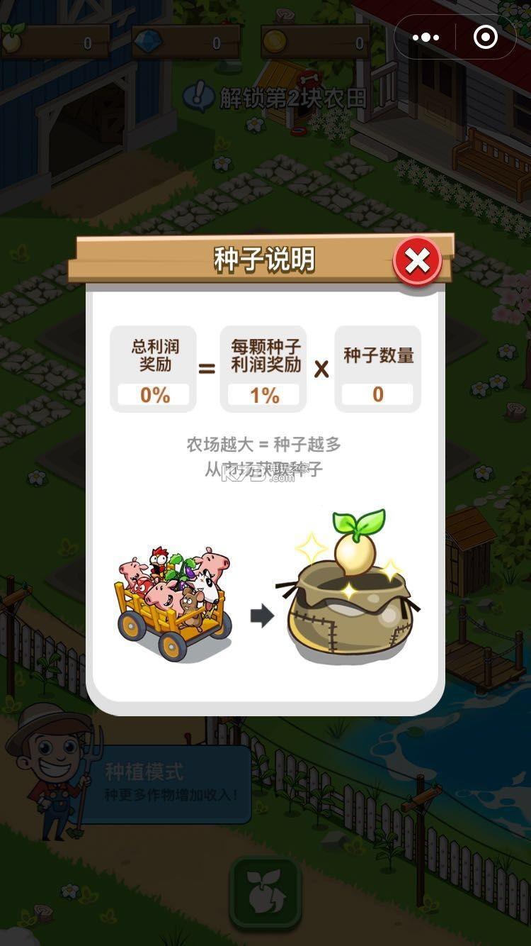 彩虹岛水果之搞怪农场 游戏预约v1.