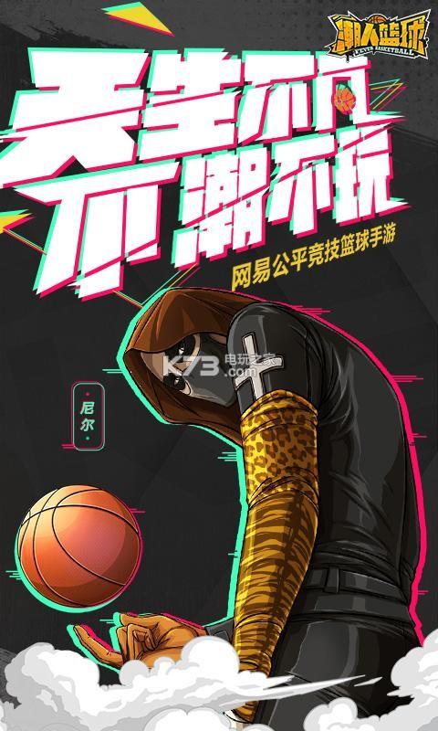 潮人篮球 v20.0.1152 新服下载 截图
