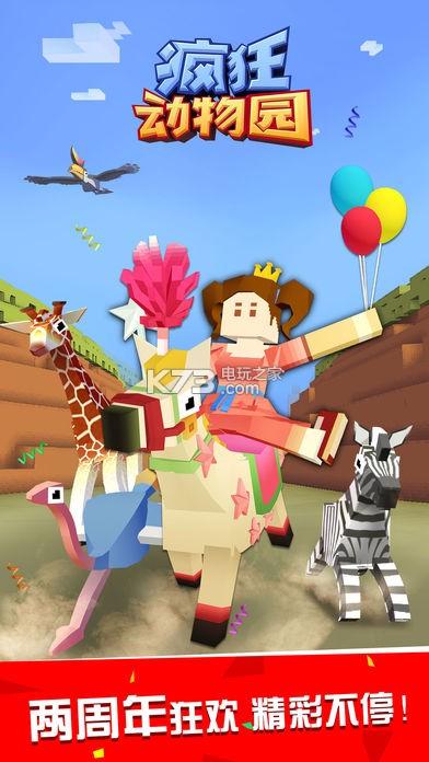 疯狂动物园1.18.2 修改版下载