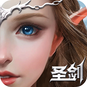 圣剑纪元游戏下载v1.0.6