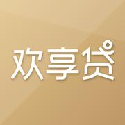 欢享贷贷款app下载v1.2.0