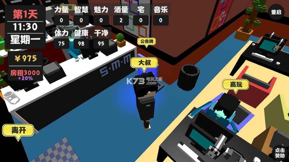 属性与生活 v1.2.2 中文版下载 截图