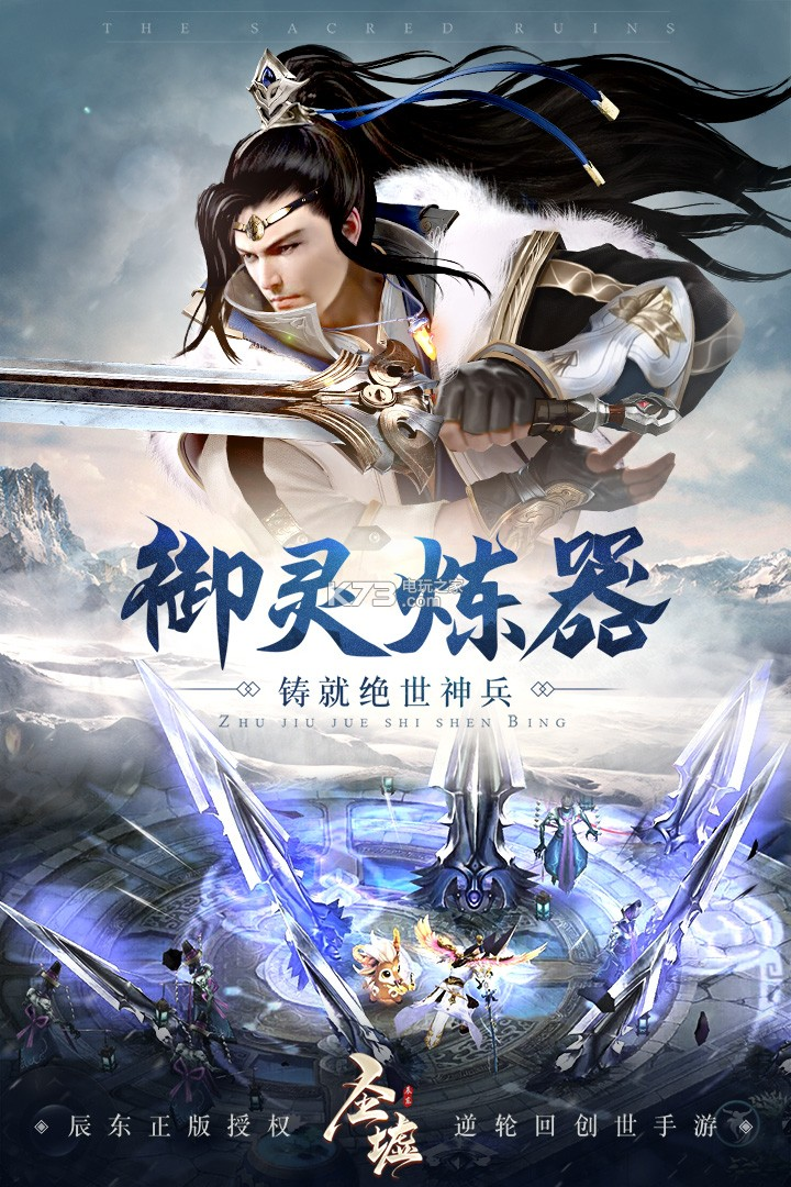 圣墟手游 九游版下载v1.2.