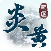 炎黄战纪游戏下载v1.556
