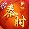 梦回秦时修改版下载v2.0.6