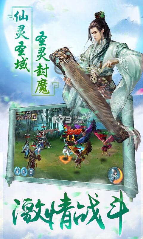仙灵圣域 v1.0.1 乐嗨嗨版下载 截图