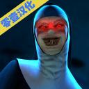 The Nun v1.5.1 汉化版下载