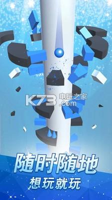 高台跳球 v1.0.2 游戏下载 截图