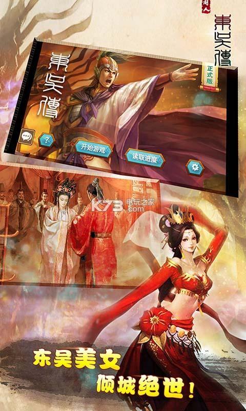 三国志东吴传 v1.50 无限元宝版下载 截图