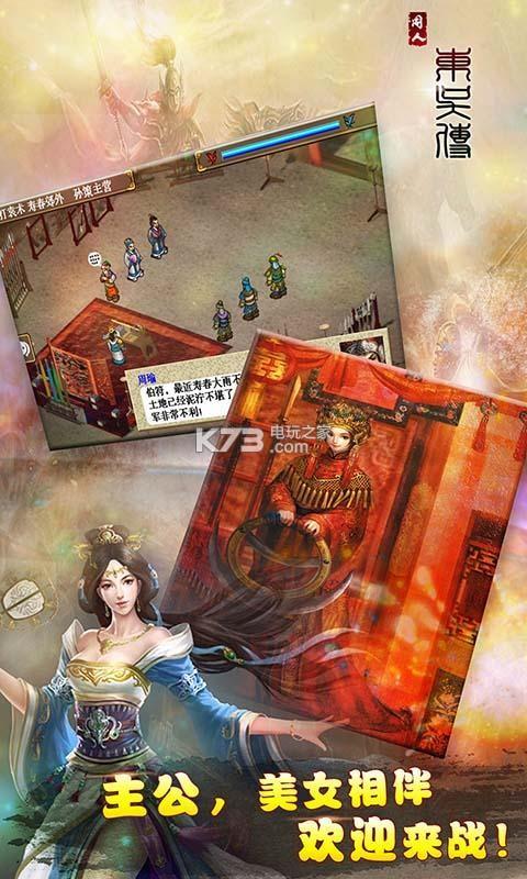 三国志东吴传 v1.02 bt版下载 截图