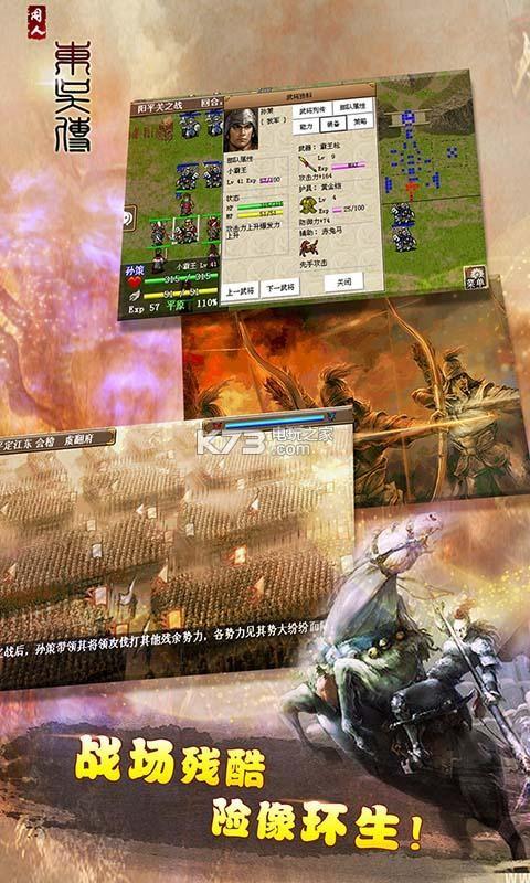 三国志东吴传 v1.50 破解版下载 截图