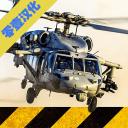 直升机模拟游戏下载v2.0.0
