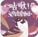 文鸟恋爱物语手机版下载v1.0