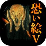 恐怖的画5游戏下载