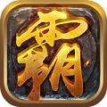 贪玩霸业2安卓版下载
