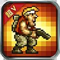 超合金弹头游戏下载v1.0.1