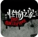 怪物之家中文版