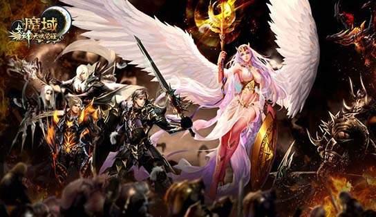 最火爆的MMORPG多人PK手游《魔域来了》!