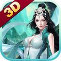 青云剑3D游戏下载