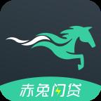赤兔闪贷app下载v1.0