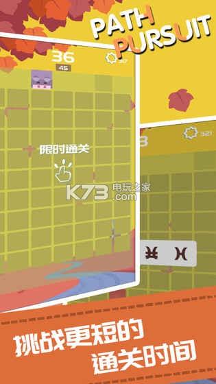 路径迷踪 v2.4.0 游戏下载 截图