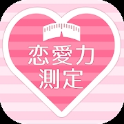 恋爱力测定游戏下载v1.0.0