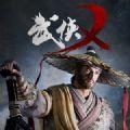 江湖吃鸡游戏v1.0