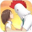 生而为鸡的男人和他壮丽的人生游戏下载v1.0
