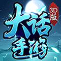 大话手游3D无限元宝版下载v2.6.0
